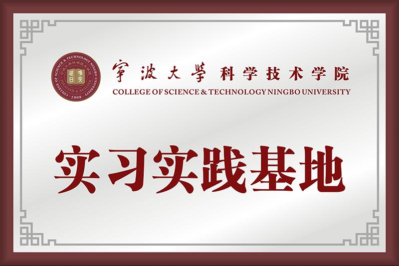 宁波大学科学技术学院实习实践基地