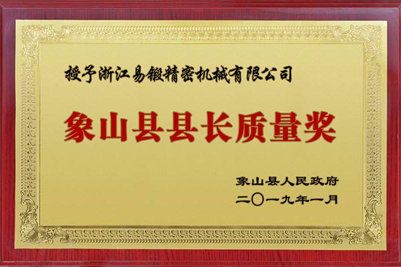 象山县县长质量奖