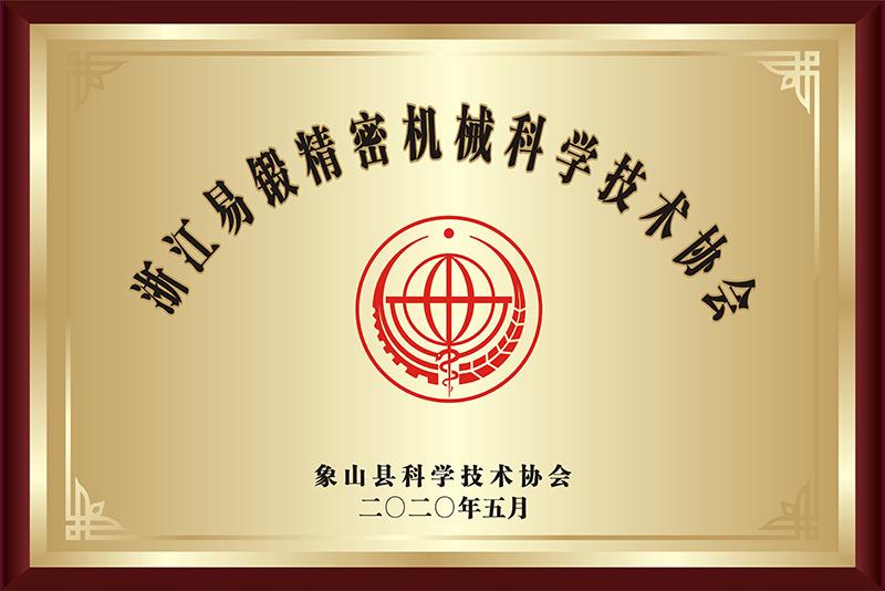 浙江易锻精密机械科学技术协会