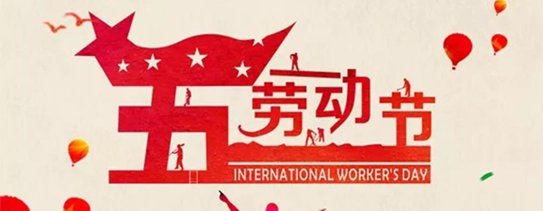 """""""五一""""劳动节 ▎向浙江易锻的劳动者致敬!"""